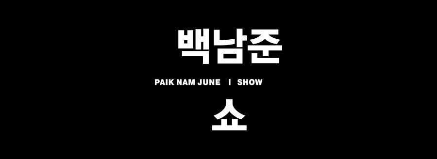 Paiknamjune Show